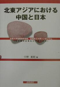【送料無料】北東アジアにおける中国と日本