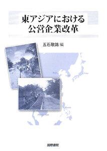 【送料無料】東アジアにおける公営企業改革