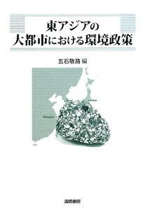 【送料無料】東アジアの大都市における環境政策
