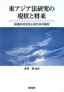 【送料無料】東アジア法研究の現状と将来