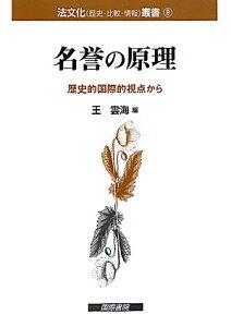 【送料無料】名誉の原理