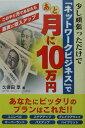 少し頑張っただけで「ネットワークビジネス」であと月に10万円
