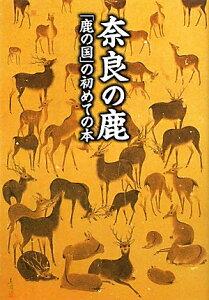 【送料無料】奈良の鹿