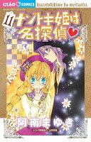 ナゾトキ姫は名探偵 11巻