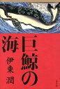 直木賞(2013年149回)の選考が7月17日で間近です。気になる候補作品のあらすじや作者の経歴は?一覧にしました