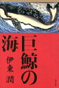 【送料無料】巨鯨の海 [ 伊東潤 ]