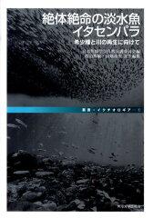 【楽天ブックスならいつでも送料無料】絶体絶命の淡水魚イタセンパラ [ 日本魚類学会 ]