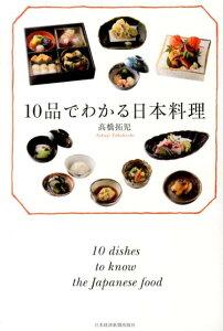 【送料無料】【日経2冊で5倍】10品でわかる日本料理 [ 高橋拓児 ]
