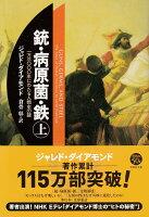 『文庫 銃・病原菌・鉄 上 一万三〇〇〇年にわたる人類史の謎』の画像