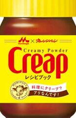 【送料無料】Creapレシピブック [ 藤井恵 ]