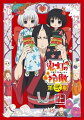 「鬼灯の冷徹」第弐期 Blu-ray BOX 上巻(期間限定版)【Blu-ray】