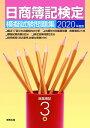 2020年度版 日商簿記検定模擬試験問題集 3級 商業簿記