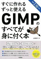 Mac版GIMPをダウンロード&インストールする方法。起動できなく