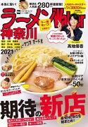 ラーメンWalker神奈川2021 ラーメンウォーカームック(65)