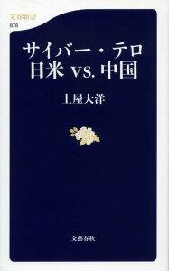 【送料無料】サイバー・テロ日米vs.中国 [ 土屋大洋 ]
