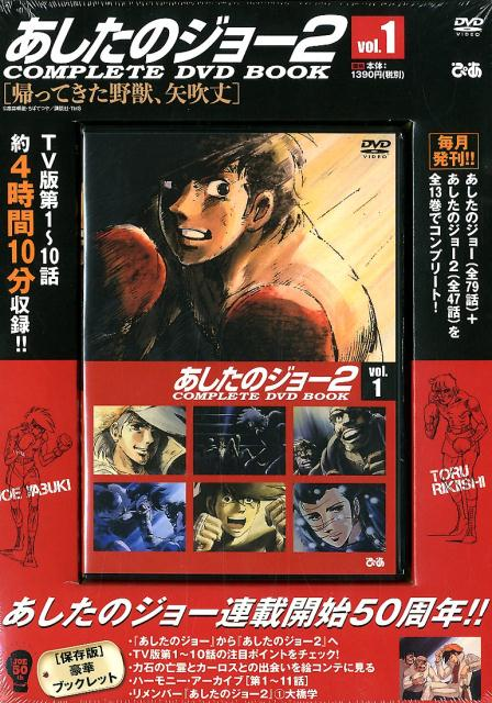 エンターテインメント, アニメーション DVD2 COMPLETE DVD BOOKvol1 DVD