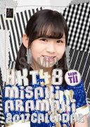 (卓上)HKT48 荒巻美咲 カレンダー 2017【楽天ブックス限定特典付】