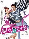 魔女の恋愛 DVD-BOX 1 [ オム・ジョンファ ]