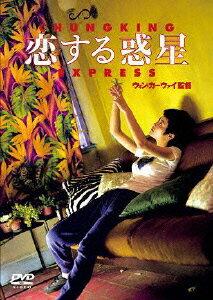 【送料無料】恋する惑星 [ トニー・レオン ]
