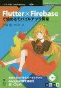 OD>Flutter×Firebaseで始めるモバイルアプリ開発 (E-Book/Print Book 技術書典SERIES) [ 下畑翔 ]