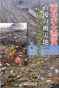 東日本大震災直後の被災地で その時、仙台の消防と市民はどう動いたか [...