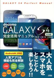 【送料無料】docomo GALAXY S4 SC-04E完全活用マニュアル [ 竹田真 ]