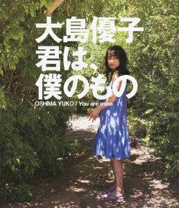 【送料無料】大島優子 君は、僕のもの【Blu-ray】
