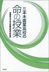 三本木農業高校の命の授業 [ 三本木農業高等学校(青森県立) ]