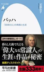 バッハ 「音楽の父」の素顔と生涯 (平凡社新書)