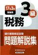 税務3級(2017年3月受験用) 銀行業務検定試験問題解説集 [ 銀行業務検定協会 ]