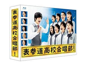 【楽天ブックスならいつでも送料無料】表参道高校合唱部 Blu-ray BOX 【Blu-ray】 [ 芳根京子 ]