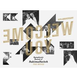 """【楽天ブックスならいつでも送料無料】スキマスイッチ 10th Anniversary """"Symphonic Sound of ..."""