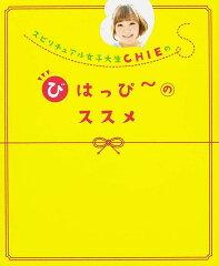 【送料無料】スピリチュアル女子大生CHIEのびはっぴ〜のススメ [ CHIE ]