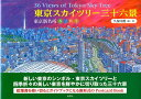 【送料無料】東京スカイツリー三十六景