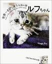 世界一さびしそうな顔の猫 ルフちゃん [ マギー・リウ ]
