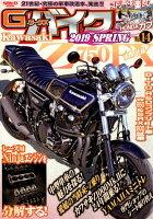 G-ワークスバイク(vol.14)