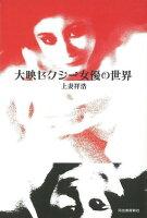 【バーゲン本】大映セクシー女優の世界