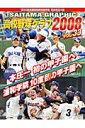 高校野球グラフ(vol.33(2008))