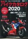 最新バイクカタログ(2020) 欲しいバイクが必ず見つかる!