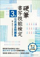 硬筆書写技能検定 3級公式過去問題集