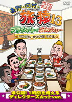 東野・岡村の旅猿13 プライベートでごめんなさい・・・ スリランカでカレー食べまくりの旅 ワクワク編 プレミアム完全版