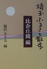 【送料無料】埼玉ふるさと散歩(比企丘陵編)