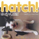 Hatch!