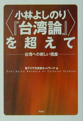 【送料無料】〈小林よしのり『台湾論』〉を超えて