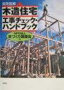 【送料無料】〈実用図解〉木造住宅工事チェック・ハンドブック