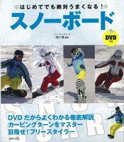 【バーゲン本】スノーボード DVDつきーはじめてでも絶対うまくなる!