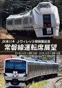 JR東日本 Jヴィレッジ駅開業記念 常磐線運転席展望 E531系 いわき ⇔ 富岡 (往復)/651系 いわき ⇔ 富岡 (往復) [ (鉄道) ]