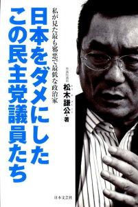 【送料無料】日本をダメにしたこの民主党議員たち