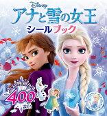 アナと雪の女王 シールブック