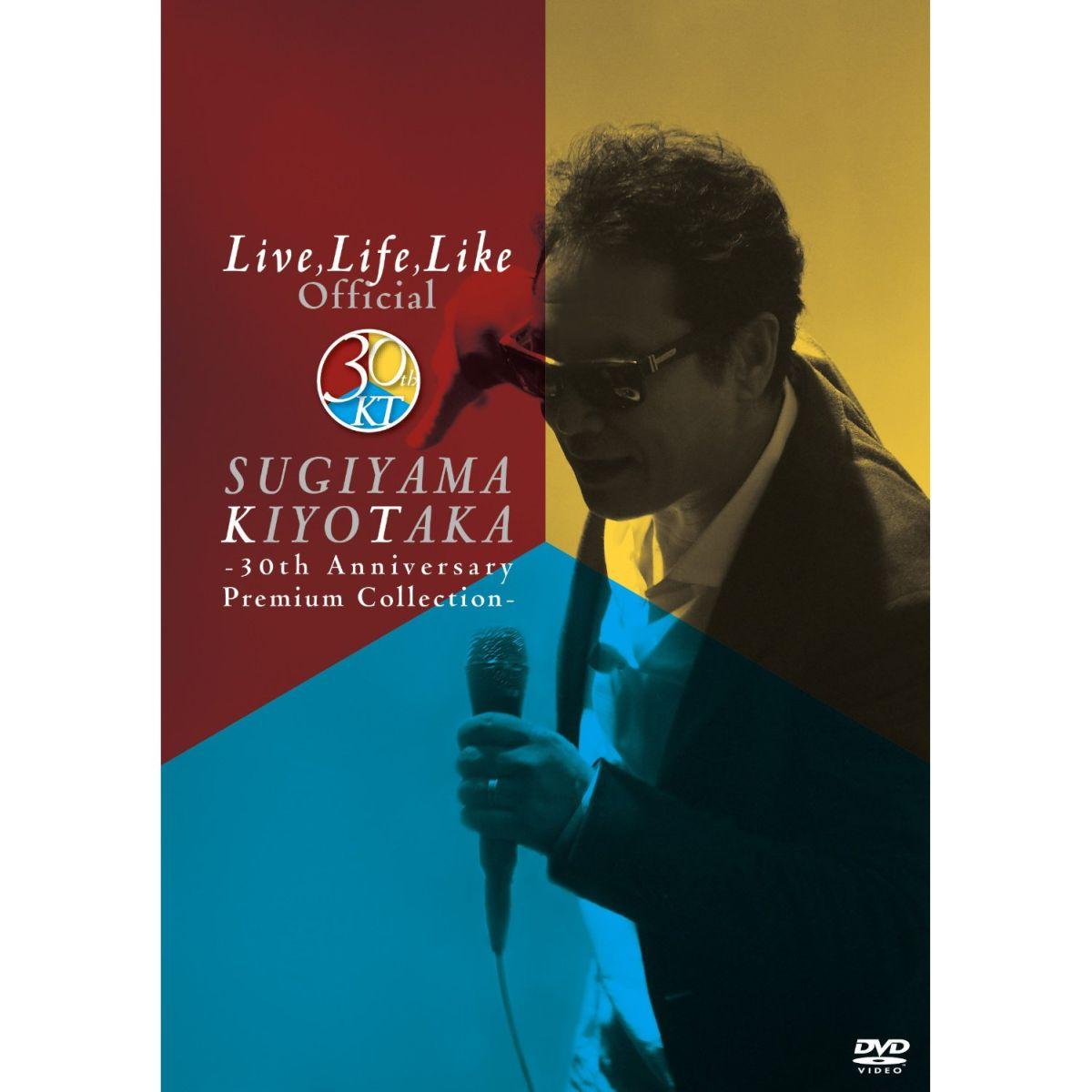 杉山清貴/Live,Life,Like Official -30th Anniversary Premium Collection-画像